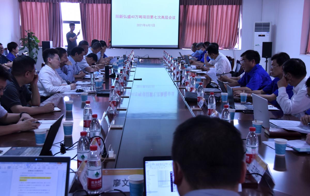第七次高层会议现场2(1).jpg